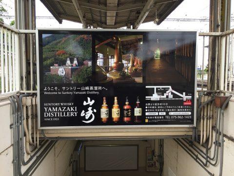 サントリー山崎蒸留所見学ツアーへ!