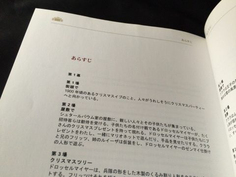 ウィーン国立オペラ座「シュターツオーパー」プログラム日本語表記