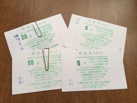 """「ササヤ書店」でポイント引換え""""ササヤスタンプ""""の使い道"""