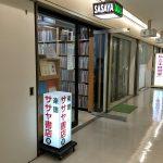 """大阪駅前にある輸入楽譜店「ササヤ書店」でポイント引換え""""ササヤスタンプ""""の使い道"""