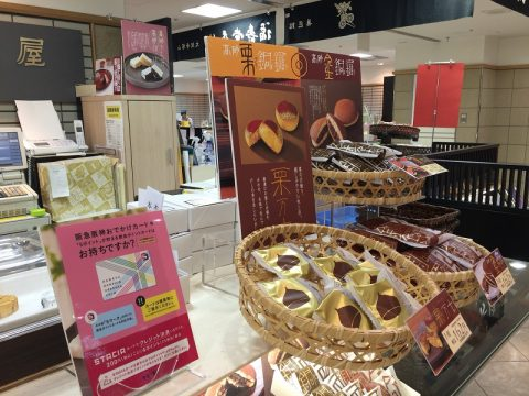 大阪で美味い和菓子!本高砂屋「きんつば」阪急三番街