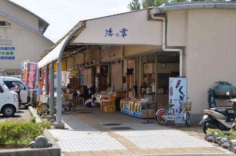 道の駅福良レポート!
