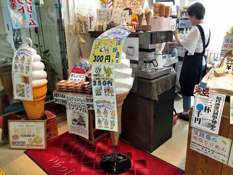 道の駅福良のソフトクリームの味は?