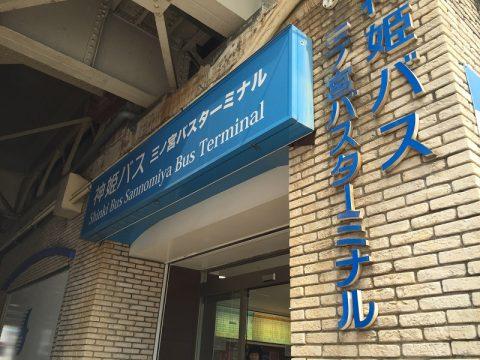 淡路島「福良」へのアクセス