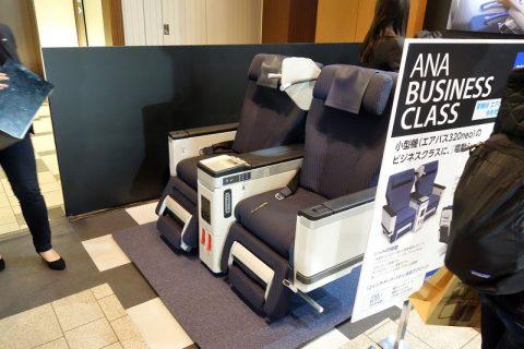 ANA新型ビジネスクラスA320neoシートを体験!