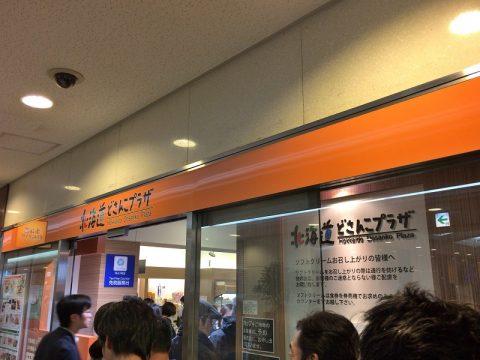 北海道アンテナショップで行列必至のソフトクリームにトライ!
