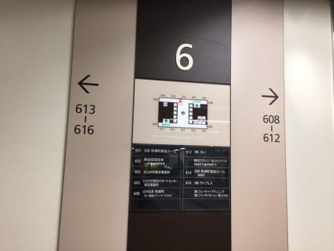 スターフライヤーが最大3千円割引!有楽町のアンテナショップ