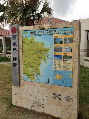 沖縄の秘境「西表島」へのアクセスと料金…旅費は意外と嵩みます!