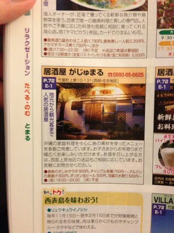 西表島【居酒屋がじゅまる】は美食の宝庫!