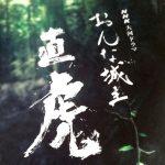 『おんな城主 直虎』テーマ曲ピアノ・ソロ楽譜配信中!演奏動画と演奏のポイント
