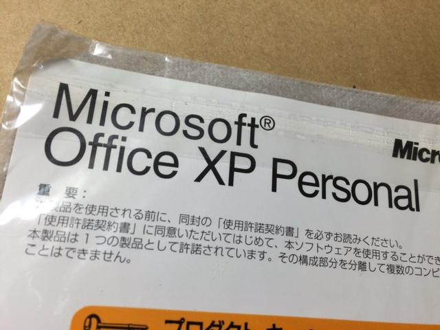 15年前のMicrosoft Office XP(2002)が今だに現役なわけ
