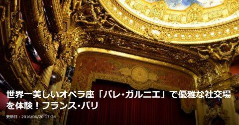 世界一美しいオペラ座「パレ・ガルニエ」で優雅な社交場を体験!