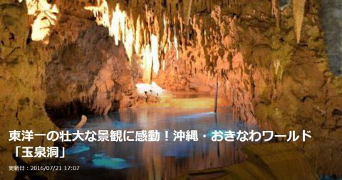 東洋一の壮大な景観に感動!沖縄・おきなわワールド「玉泉洞」