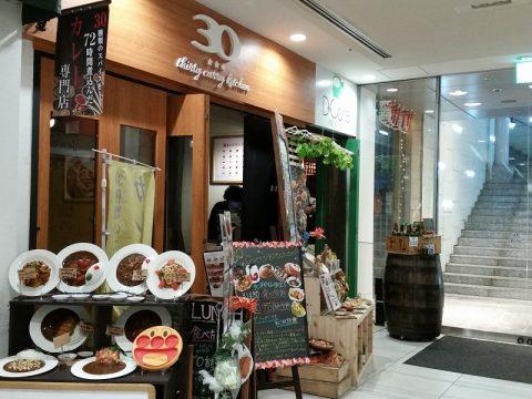 安くて緩い…小洒落たBar「代官山カフェ」950円飲み放題の真相