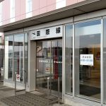 春秋航空の就航する茨城空港で見た中国人向け対策と今後の需要