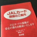 「JALカード保険」に保障を追加する方法。クレジットカード海外旅行保険を安くお得に強化する