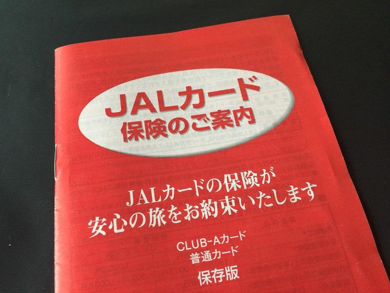 「JALカード保険」に保障を追加する方法