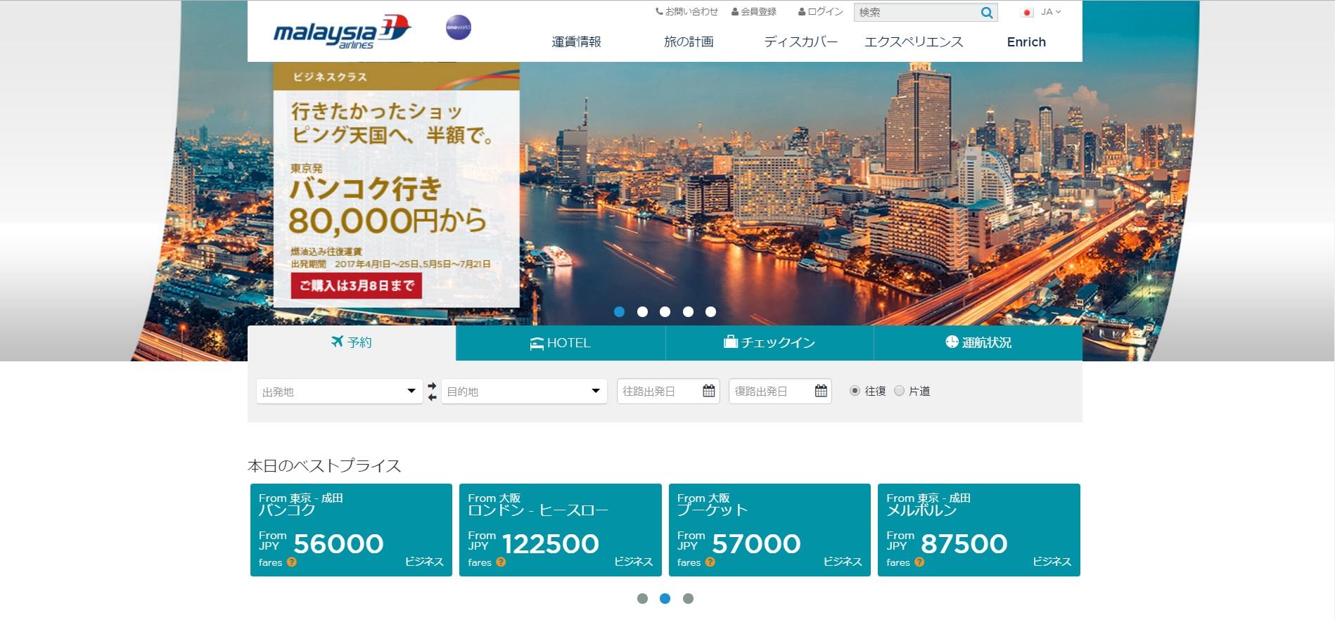 マレーシア航空の格安ビジネスクラスはストップオーバーも可能?