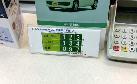 トヨタレンタカーの「かるタン」が酷い!カタログ燃費で大損に
