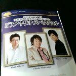 「報道ステーション」初代テーマ作曲者:松永貴志氏のピアノ自作自演や如何に?