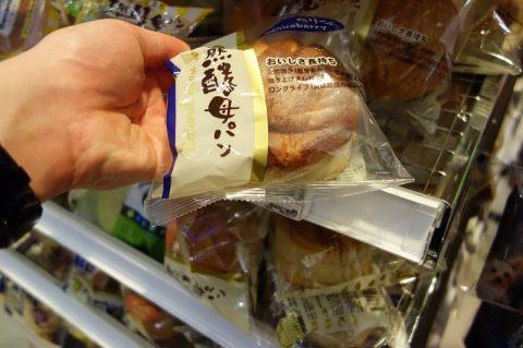 マリーナベイサンズのスーパーCold-Storageで売られている日本製のパン