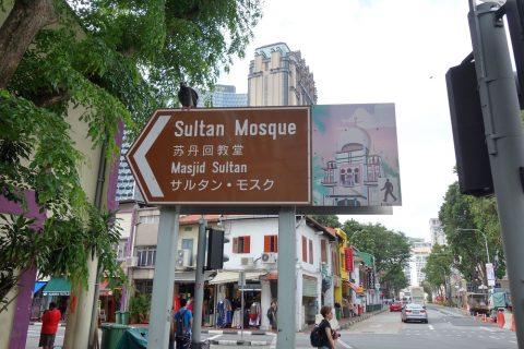サルタン・モスクの案内板