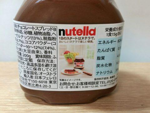 ヌテラ(Nutella)日本語パッケージ