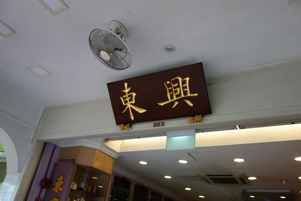 シンガポール「東興」のエッグタルトとココナッツタルト