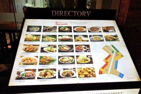 マレーシアンフードストリートの店舗一覧