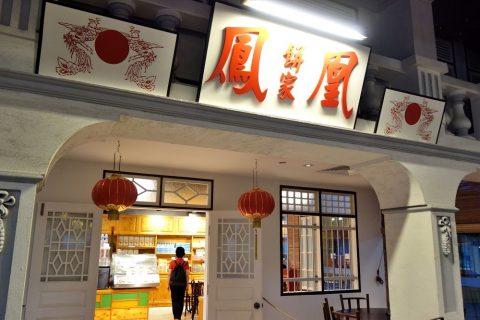 鳳凰餅家の店舗