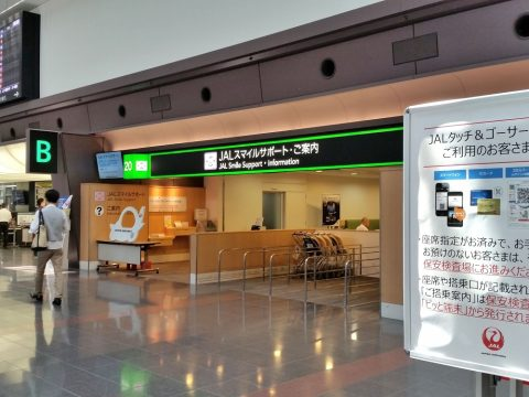 JAL羽田空港のスマイルサポート