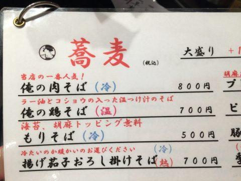 【そば 俺のだし】銀座の蕎麦メニュー