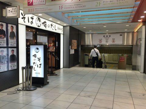銀座駅C1出口