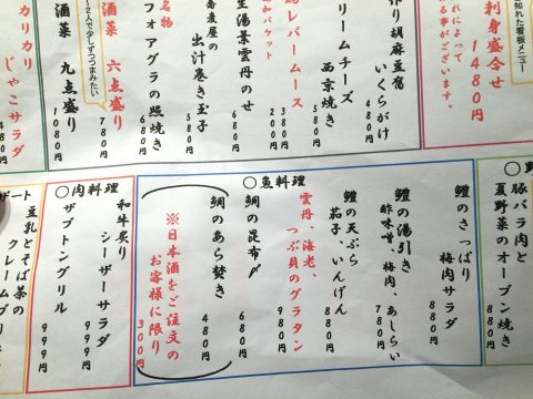 【そば 俺のだし】銀座の魚料理メニュー