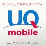 格安スマホはUQ mobileがベスト!半年間使って分かったメリット
