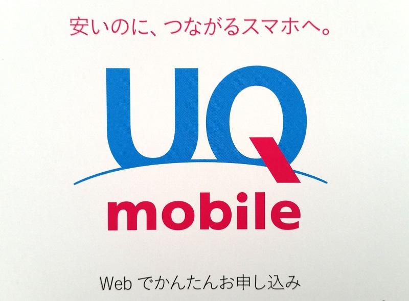 UQmobile (2)