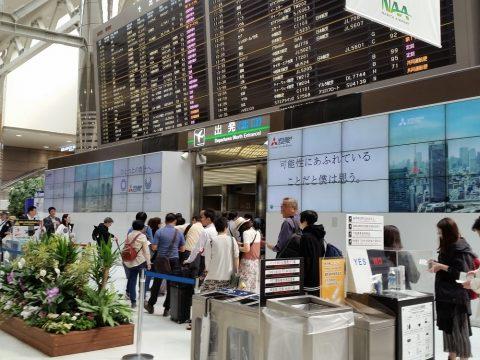 成田空港出発口