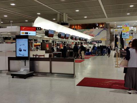 成田空港JALファーストクラスチェックインカウンター