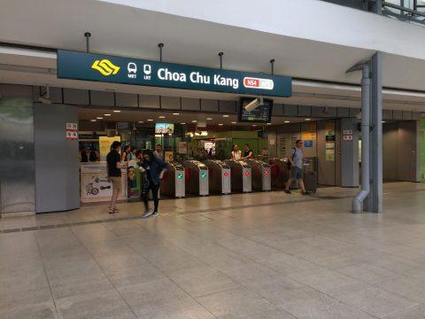 シンガポールのチョーチューカン駅