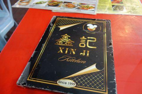 鑫記XIN-JIのメニュー表