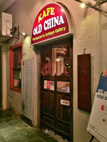 オールドチャイナカフェOLD CHINA CAFE