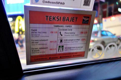 マレーシアクアラルンプールのタクシー料金