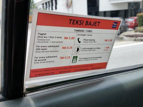 マレーシアのバジェットタクシー運賃表