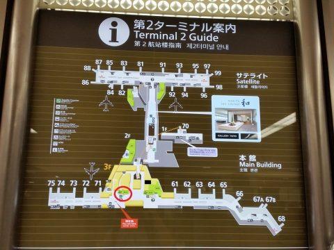 成田空港第2ターミナル案内板