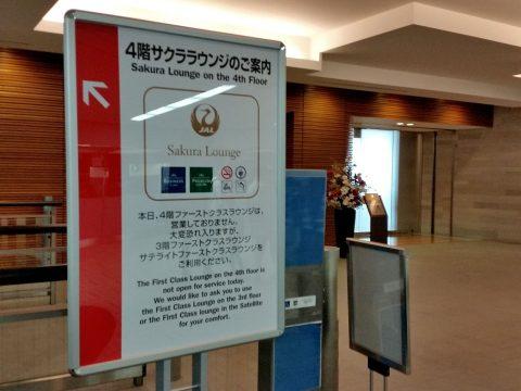 成田空港本館4Fサクララウンジの案内板