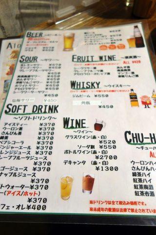 宮古島のダイニングバーBernie's-Diningのドリンクメニュー