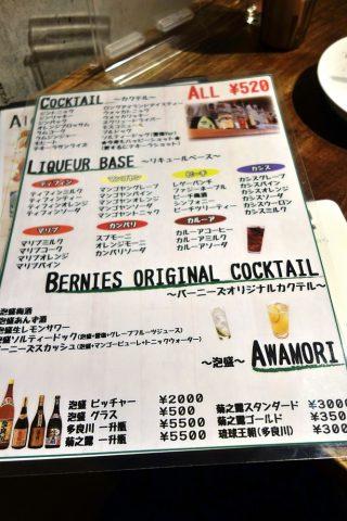 宮古島のダイニングバーBernie's-Diningのカクテルと泡盛