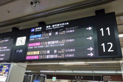小倉から新幹線で博多へ