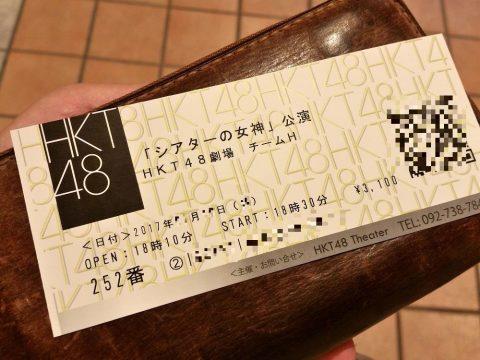 HKT48-チケット