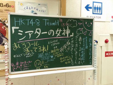 HKT48チケット抽選に並ぶ